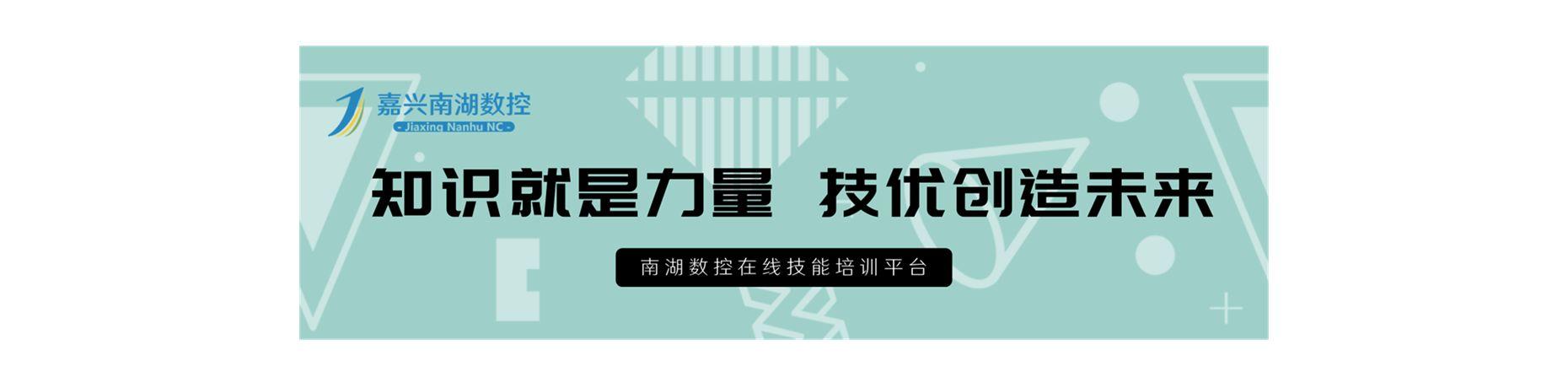 机修钳工中级工_嘉兴市南湖数控技术有限公司